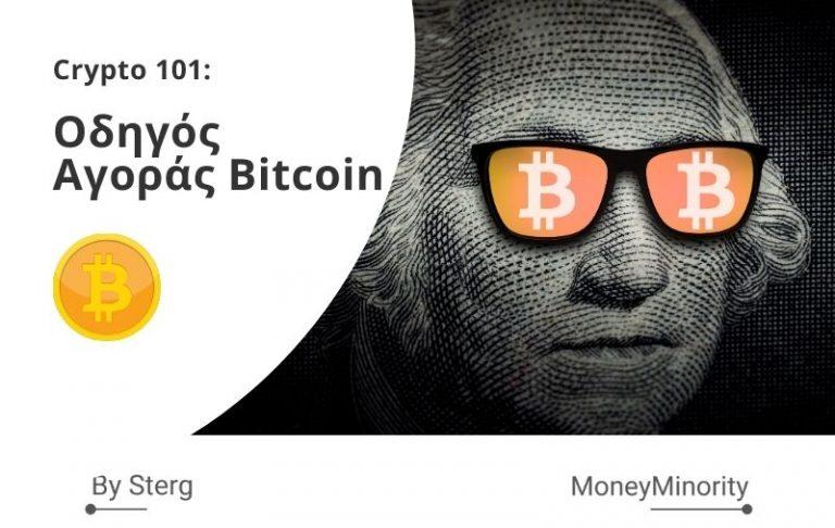 Αγορά Bitcoin στην Ελλάδα _ Αναλυτικός Οδηγός Βήμα Βήμα