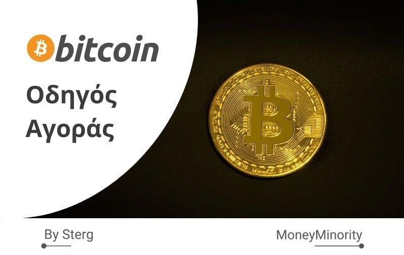 Αγορά Bitcoin στην Ελλάδα | Αναλυτικός Οδηγός Βήμα Βήμα [2020]