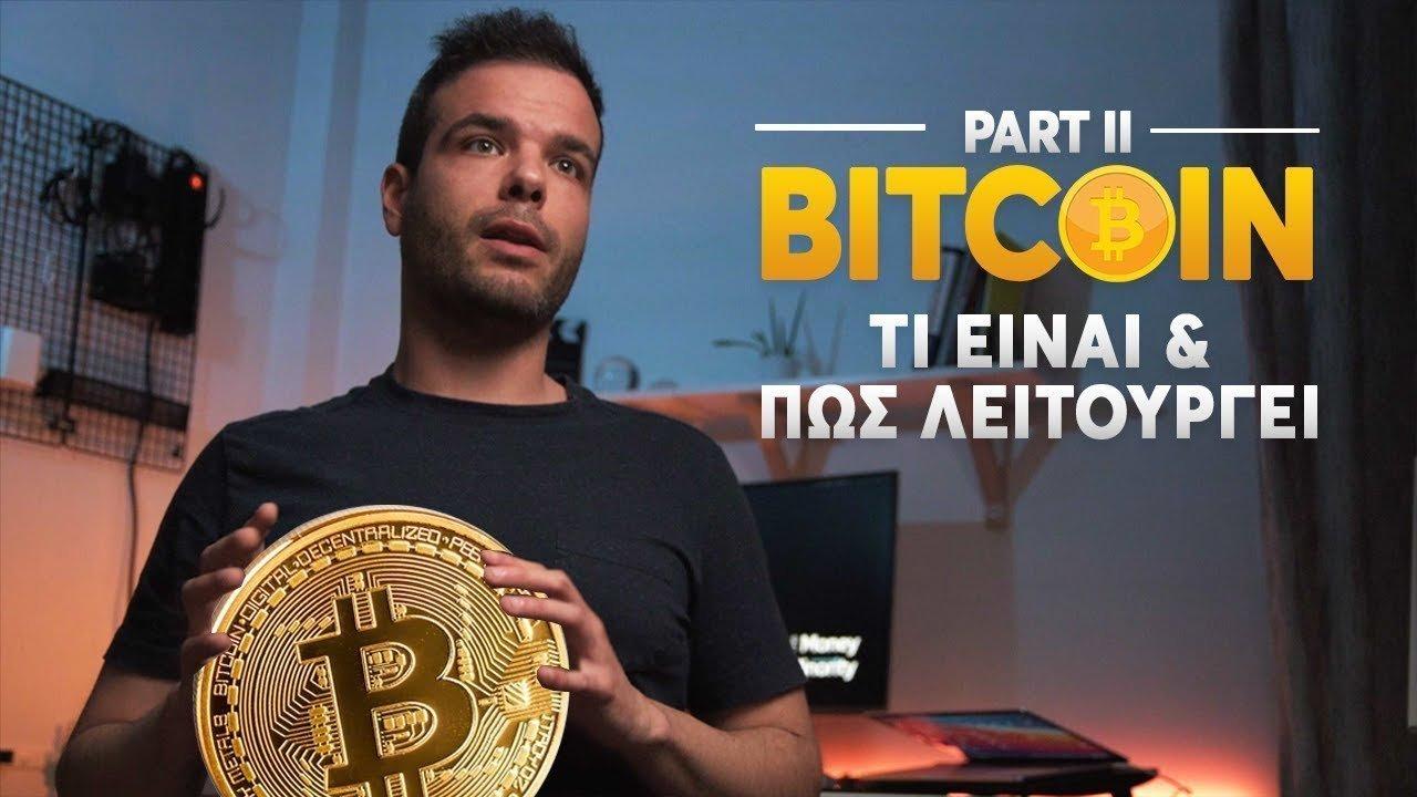 Τι είναι το Bitcoin & Πως λειτουργεί [₿ για Αρχαρίους   Part 2]