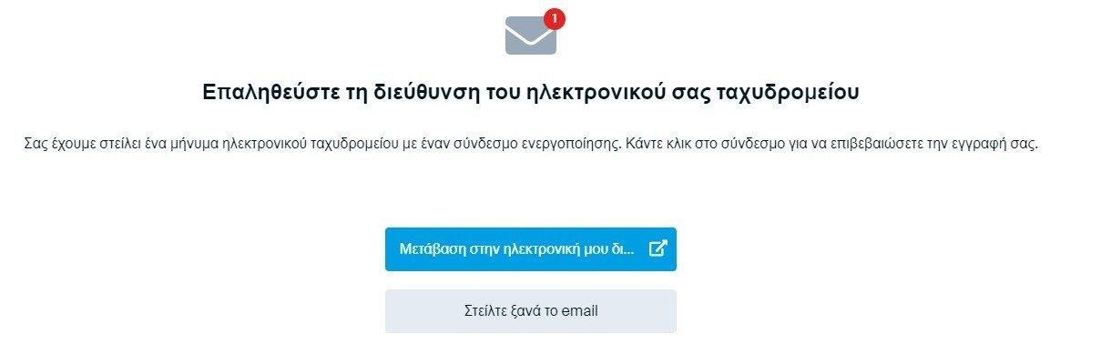 Verification Email from Degiro