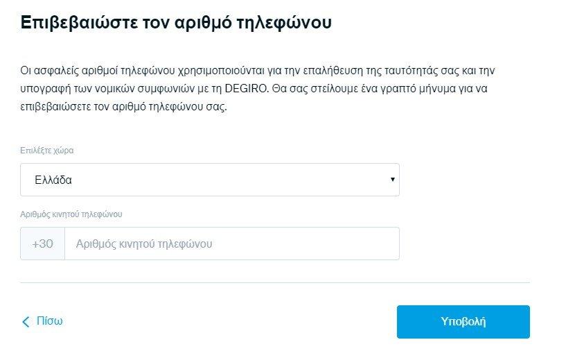 Verifying your Mobile Phone Number in Degiro