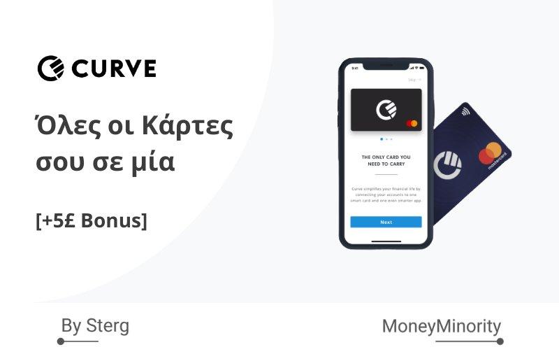 Curve Κάρτα & App_ Ο Απόλυτος Ελληνικός Οδηγός 2020 [+Bonus 5£]