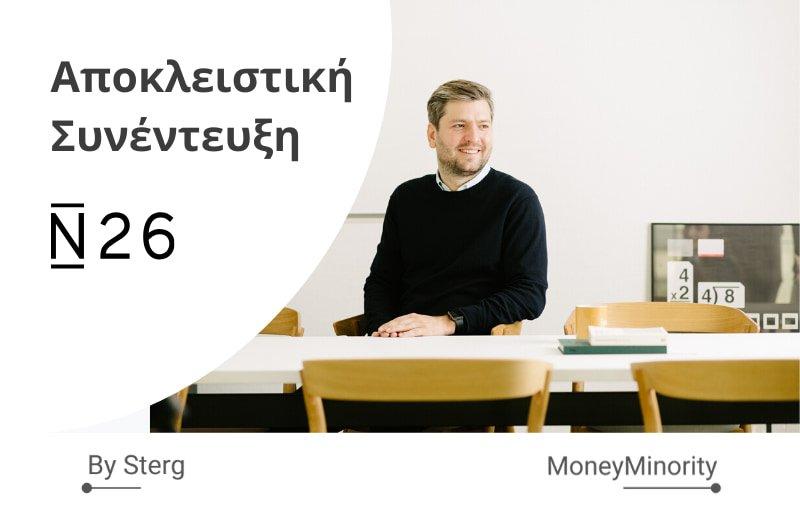 """Συνέντευξη στην N26: """"Η Γερμανική Ψηφιακή Τράπεζα στην Ελλάδα"""""""