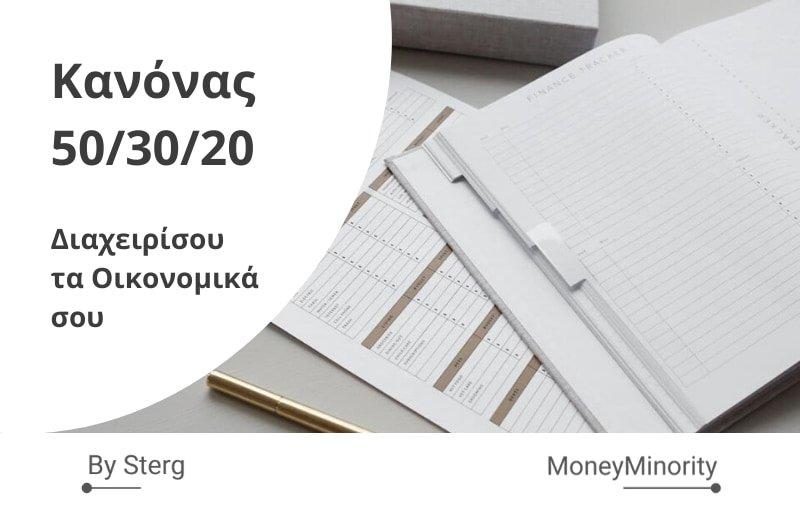 Κανόνας 50/30/20: Αποδοτική Διαχείριση των Οικονομικών σου