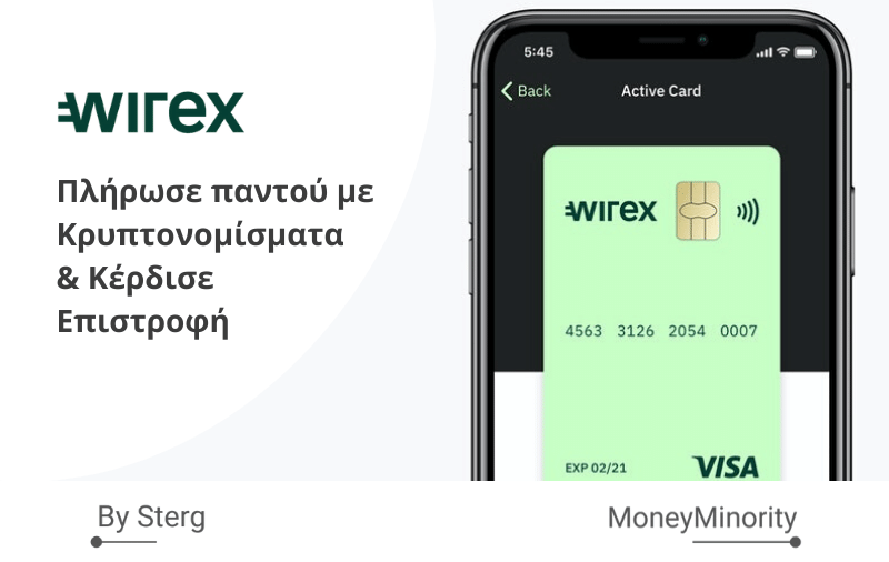 Wirex Κάρτα στην Ελλάδα_ Ο Απόλυτος Οδηγός [2020]