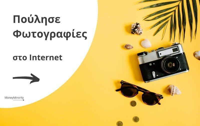 Πώληση Φωτογραφιών στο Internet: Οδηγός Βήμα Βήμα [2020]