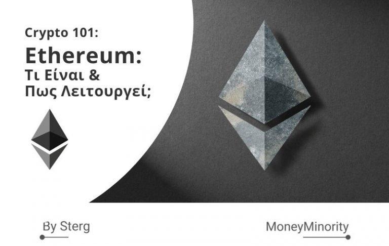 Ethereum_ Τι Είναι, Πως Λειτουργεί & Πως το Αγοράζεις [Ελλάδα]