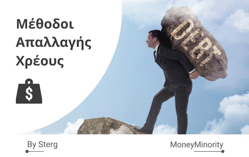 Πώς να Ξεχρεώσω [2 Μέθοδοι Αποπληρωμής Χρέους που Δουλεύουν]