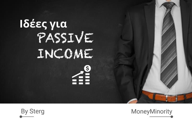 Παθητικό Εισόδημα _Ιδέες για να Αποκτήσεις στην Ελλάδα [2020]