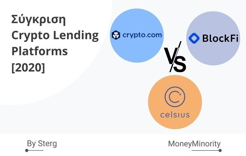 Celsius Network, BlockFi & Crypto.com: Σύγκριση Crypto Lending [2020]
