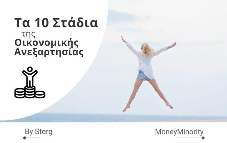 Τα 10 Στάδια της Οικονομικής Ανεξαρτησίας [Infographic]
