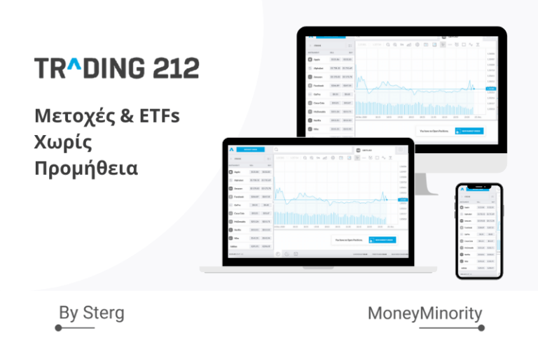 Trading212 στην Ελλάδα_ Ο Απόλυτος Οδηγός [2020]