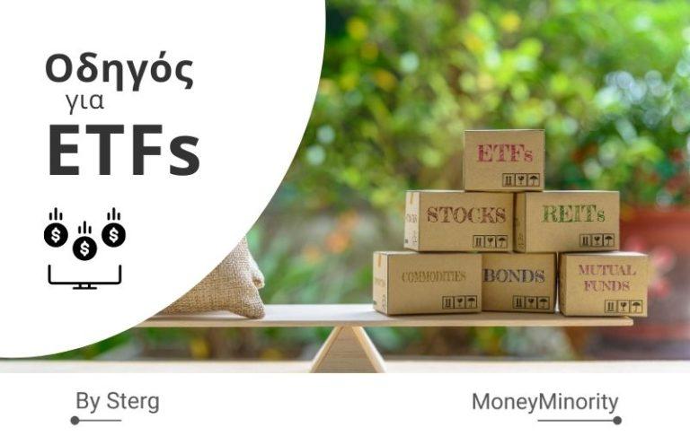 Οδηγός ETFs_ Τι είναι & Πως να Επενδύσεις [Ελλάδα 2021]