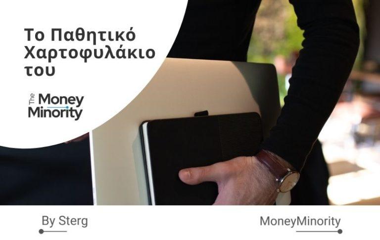 Το 30ετές Παθητικό Επενδυτικό Χαρτοφυλάκιο του MoneyMinority _ Project Συνταξη