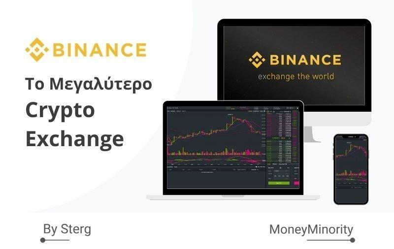 έστειλε bitcoin στο binance πόσο καιρό
