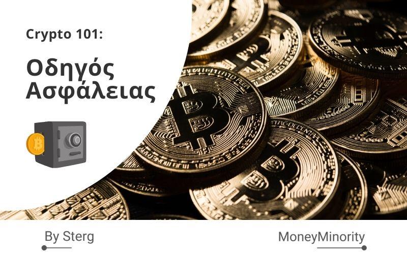 Επενδύοντας μικρές ποσότητες στο Bitcoin