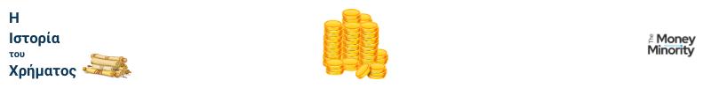 Η Ιστορία του Χρήματος:  Ο Χρυσός ως Νόμισμα