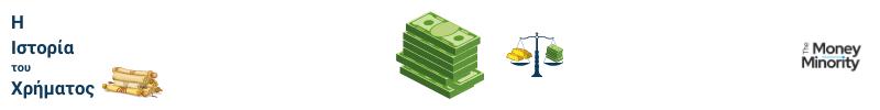 Η Ιστορία του Χρήματος:  Τα πρώτα χαρτονομίσματα