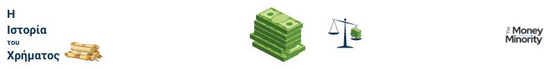 Η Ιστορία του Χρήματος:  Το παρασταστικό Χρήμα - Fiat Money