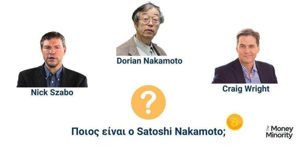 Ποιος είναι ο Satoshi Nakamoto - Δημιουργός Bitcoin