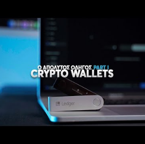 Οδηγός Wallets για Κρυπτονομίσματα: Nano Ledger, Trezor, Trust Wallet [Ελλάδα 2021]