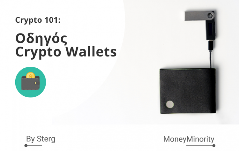 Crypto Wallets & Αποθήκευση Κρυπτονομισμάτων_ Ο Απόλυτος Οδηγός