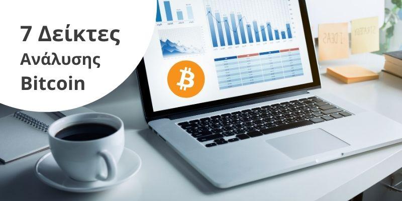 Ανάλυσης Τιμής Bitcoin: 7 Δημοφιλείς Δείκτες