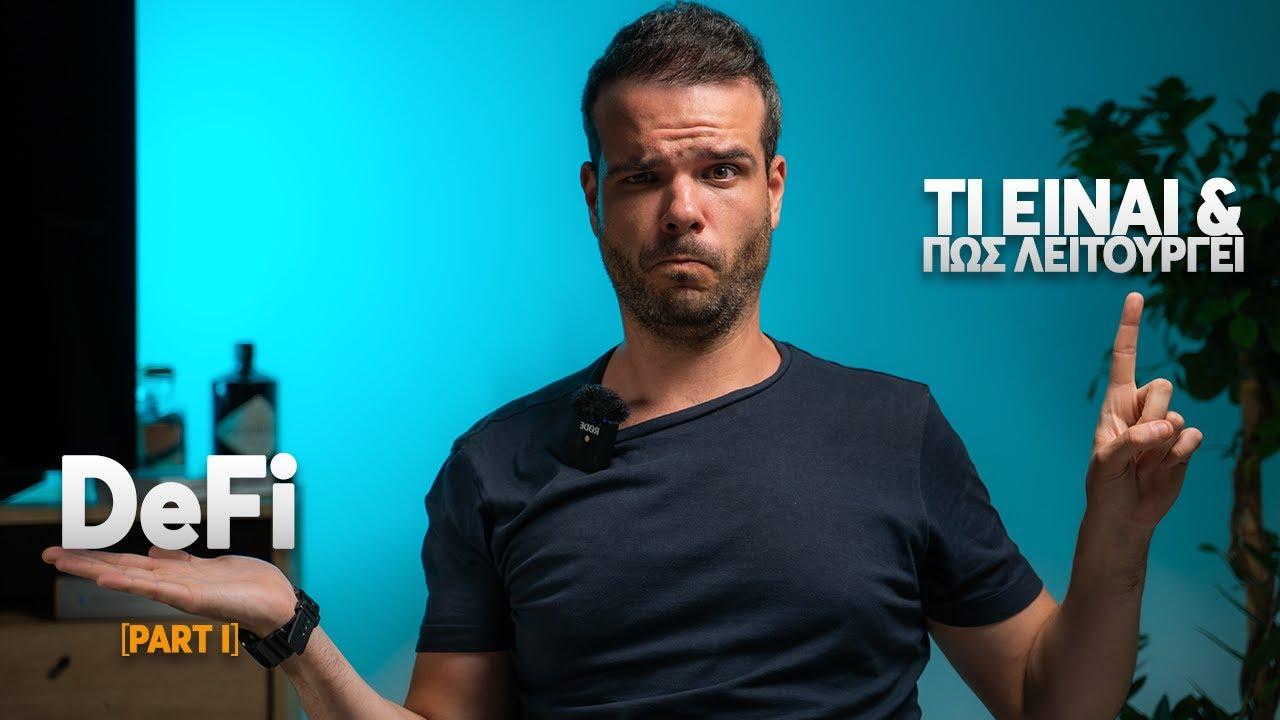 Τι Είναι το DeFi & Πως Λειτουργεί [Ελλάδα]