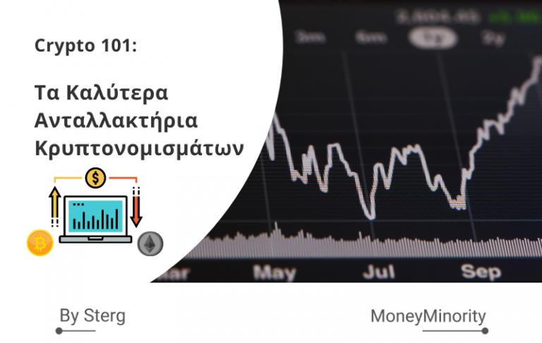 Ανταλλακτήρια Κρυπτονομισμάτων Τα Καλύτερα Crypto Exchanges [Ελλάδα]