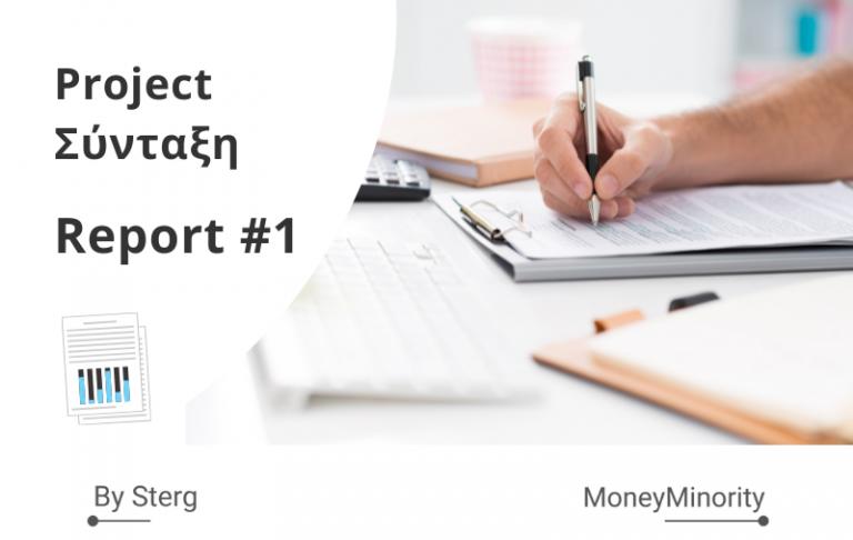 Project Σύνταξη #1 Report Πρώτο Μισό 2021