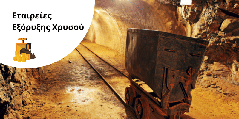 Επένδυση σε Μετοχές Εταιρειών Εξόρυξης Χρυσού