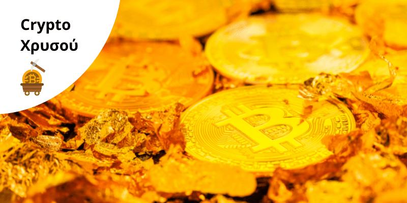 Επένδυση σε Κρυπτονομίσματα Χρυσού