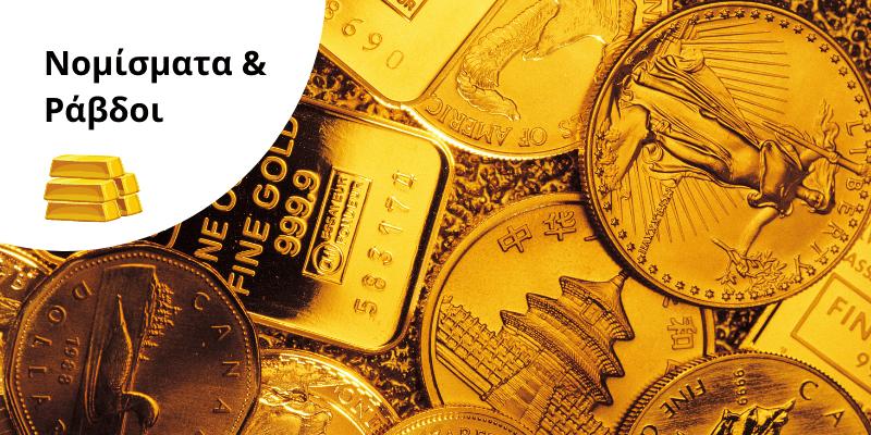 Επένδυση σε Χρυσά Νομίσματα & Ράβδους