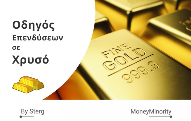 Επένδυση σε Χρυσό Οδηγός για Αρχαρίους [Ελλάδα]