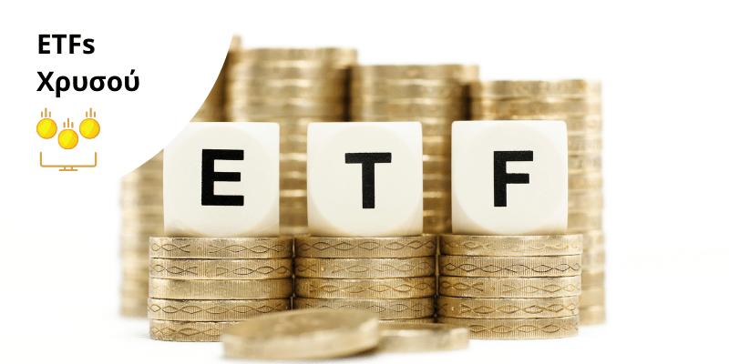 Επένδυση σε ETFs Χρυσού