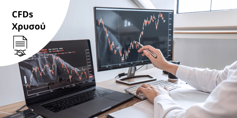 Trading με CFDs Χρυσού